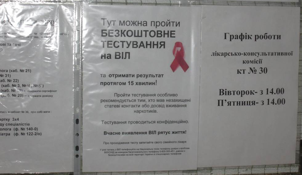 Signs advertising HIV-testing services at a primary health care facility