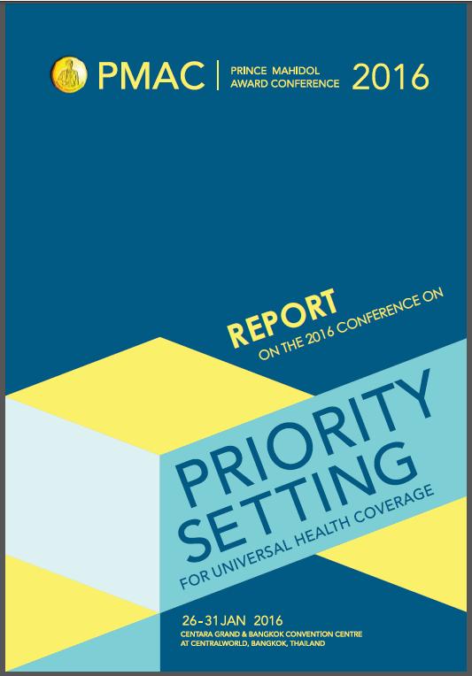 PMAC 2016 report